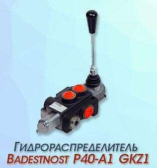 Гидрораспределитель Р40-А1 GKZ1