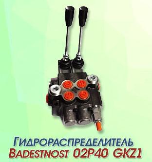 Гидрoраспределитель 02Р40-1А1А1 GKZ1