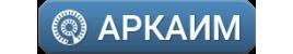 ООО «АРКАИМ» - надежные гидравлические компоненты по оптовым ценам